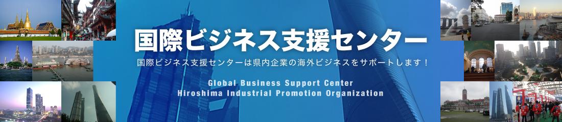 国際ビジネス支援センター
