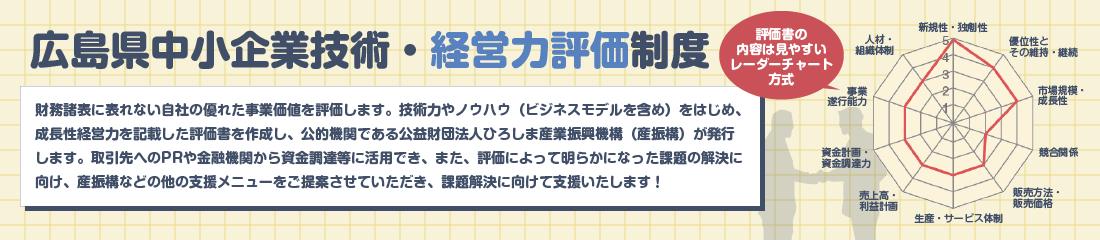広島県中小企業技術・経営力評価制度