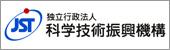 独立行政法人科学技術振興機構(提案公募型事業公募案内)