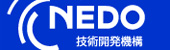独立行政法人新エネルギー・産業技術総合開発機構(提案公募型事業公募案内)