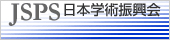 独立行政法人日本学術振興会(科学研究費補助金公募案内)