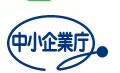 中小企業庁(提案公募型事業公募案内)