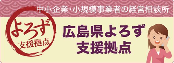 中小企業・小規模事業者の経営相談所 広島県よろず支援拠点