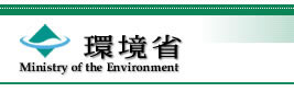 環境省(提案公募型事業公募案内)