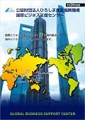 国際ビジネス支援センター 平成28年度版パンフレット