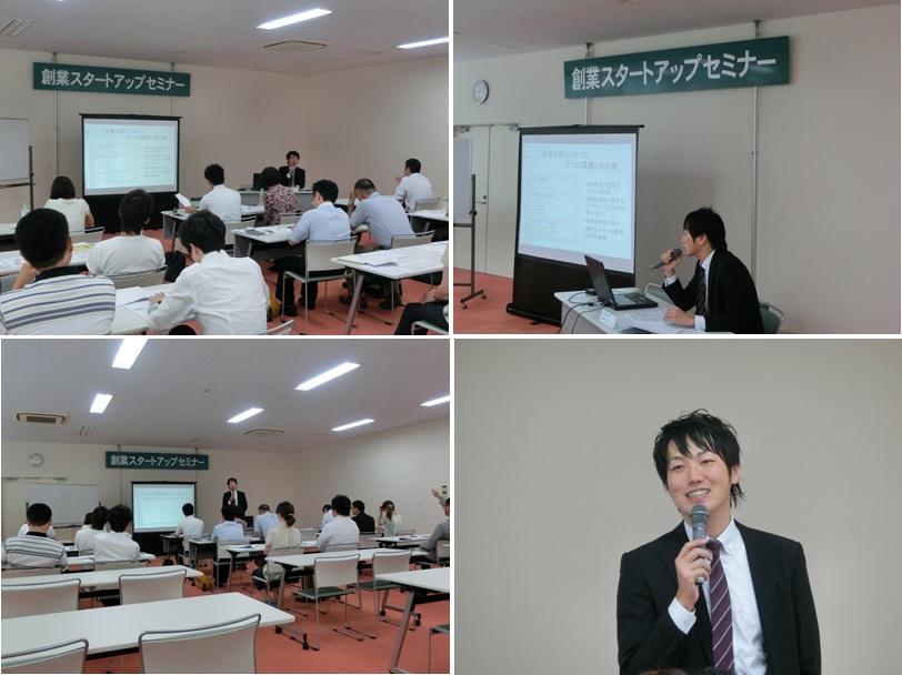 創業スタートアップセミナー(広島)7.11