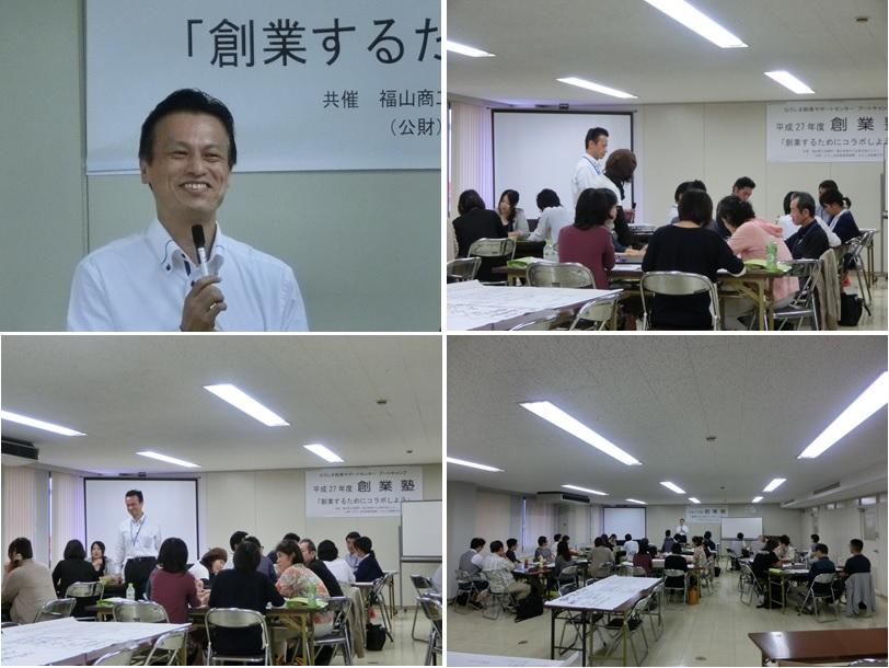 創業塾(福山市)