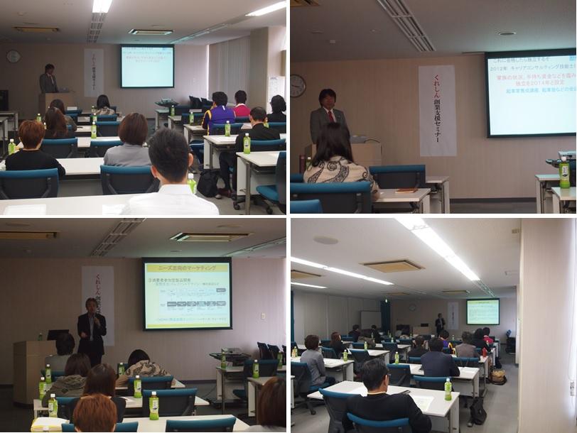 くれしん創業支援セミナー(呉)10.10及び24