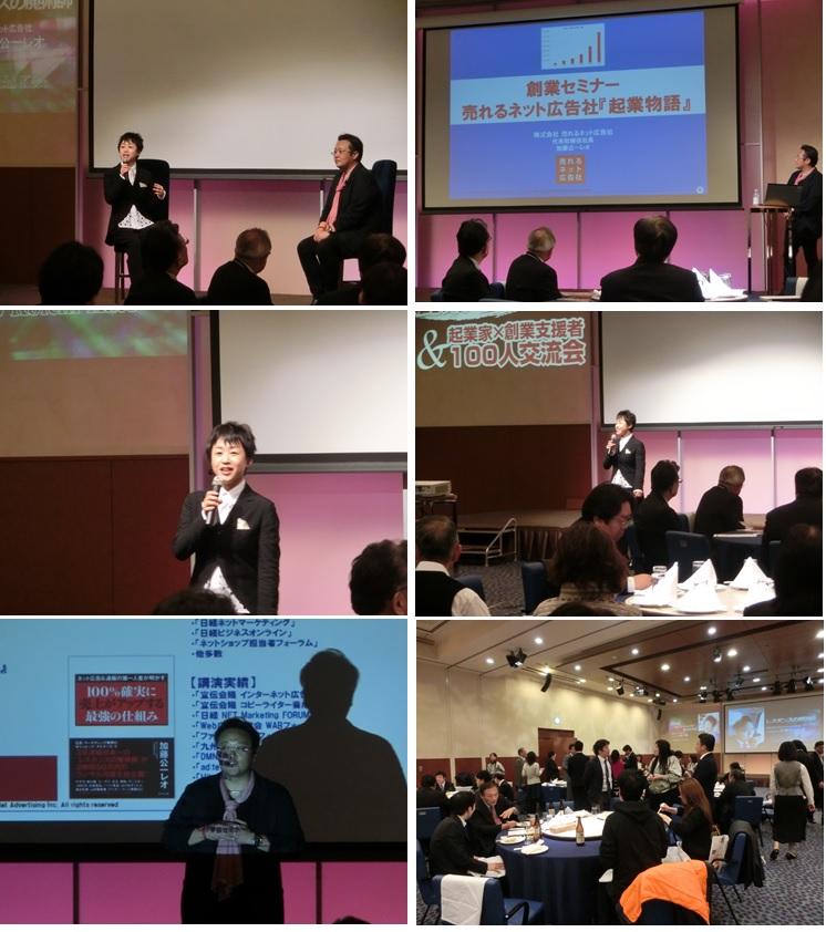 ソアラ委託(起業家×創業支援者100人交流会)