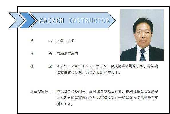 jinzai_images_haken_instructor003
