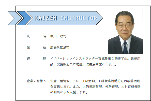 jinzai_images_haken_instructor004