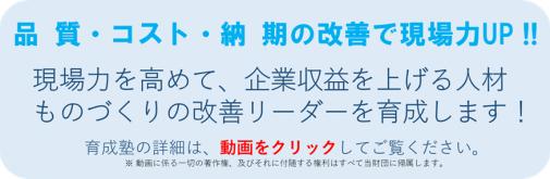 jinzai_images_ikuseizyuku_headmessage_smallsize