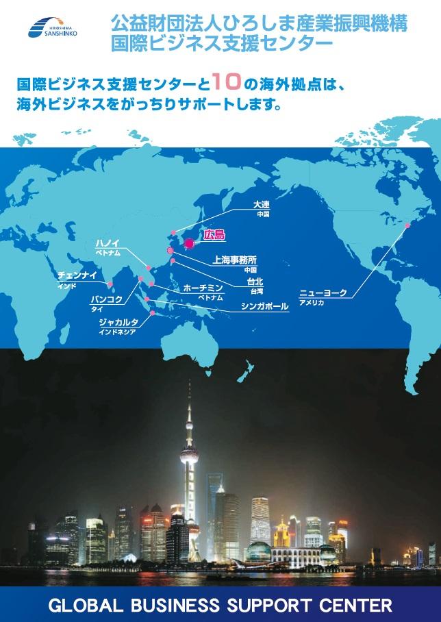 国際ビジネス支援センター 平成30年度版パンフレット