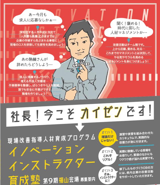 第9期イノベーションインストラクター育成塾(1ページ目)