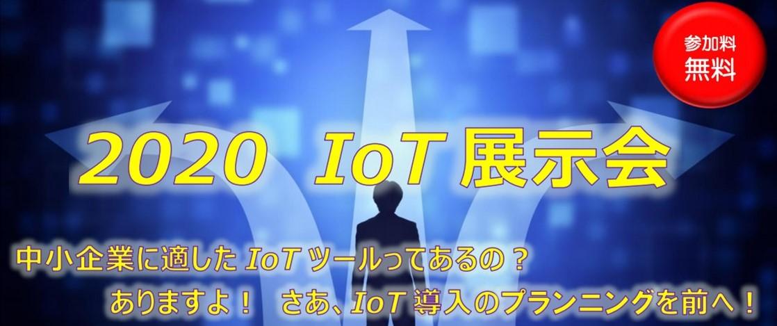 IoT展示会資料1