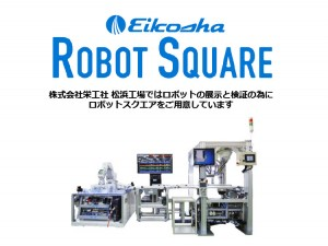 ロボットスクエア紹介