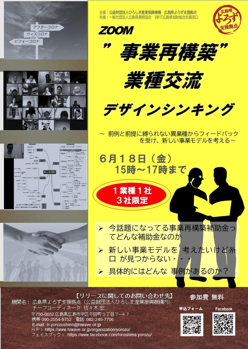 広島県よろず支援拠点セミナーご案内
