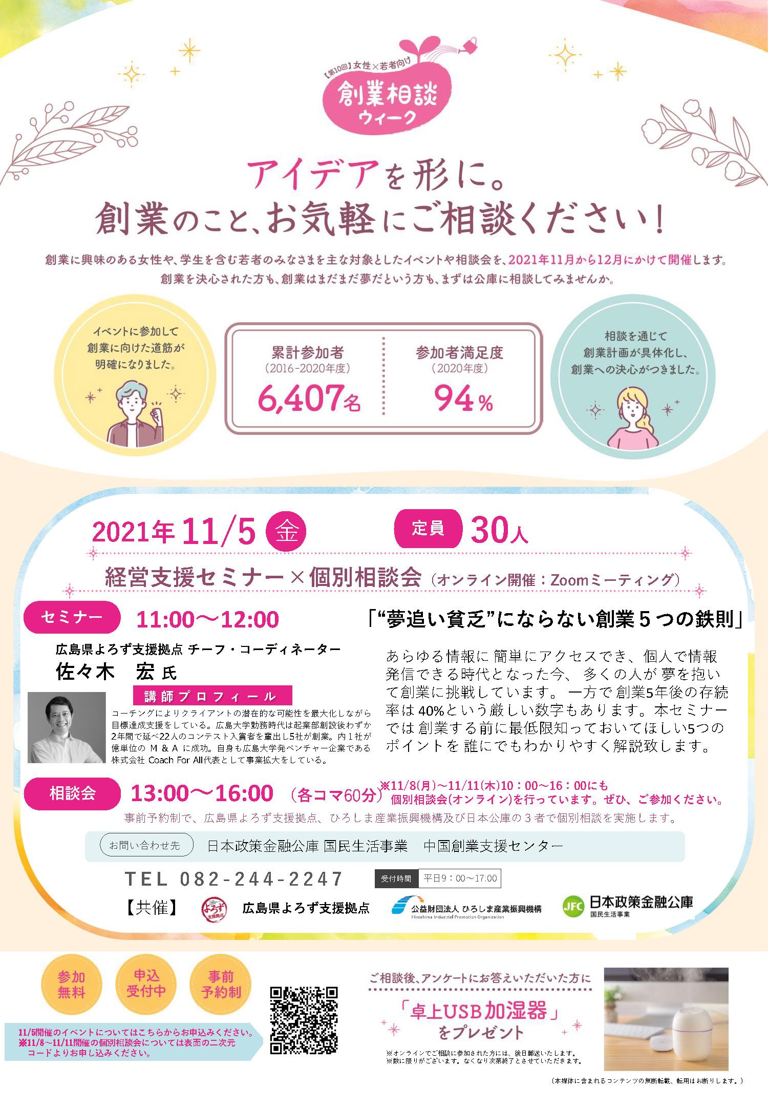 yorozu web