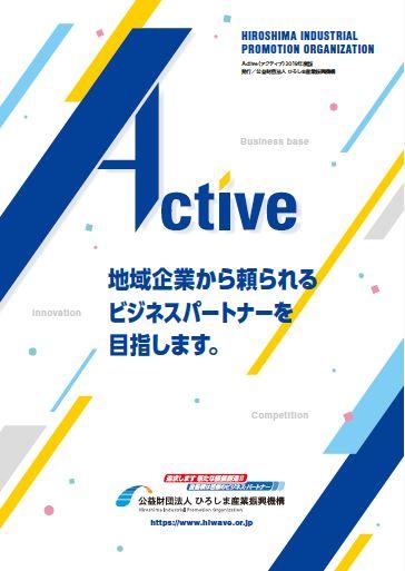 パンフレット「ACTIVE」