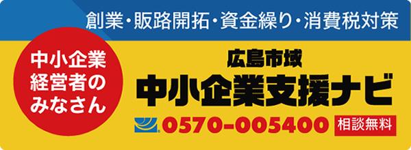 中小企業・経営者のみなさん 創業・販路開拓・資金繰り・消費税対策 広島市域中小企業 支援ナビ